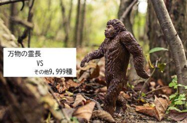 ニンゲンって、いいな。「万物の霊長」は他の9,999種と何が違うか